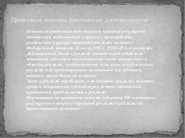 Правовые основы рекламной деятельности Основным законодательным актом, которы...