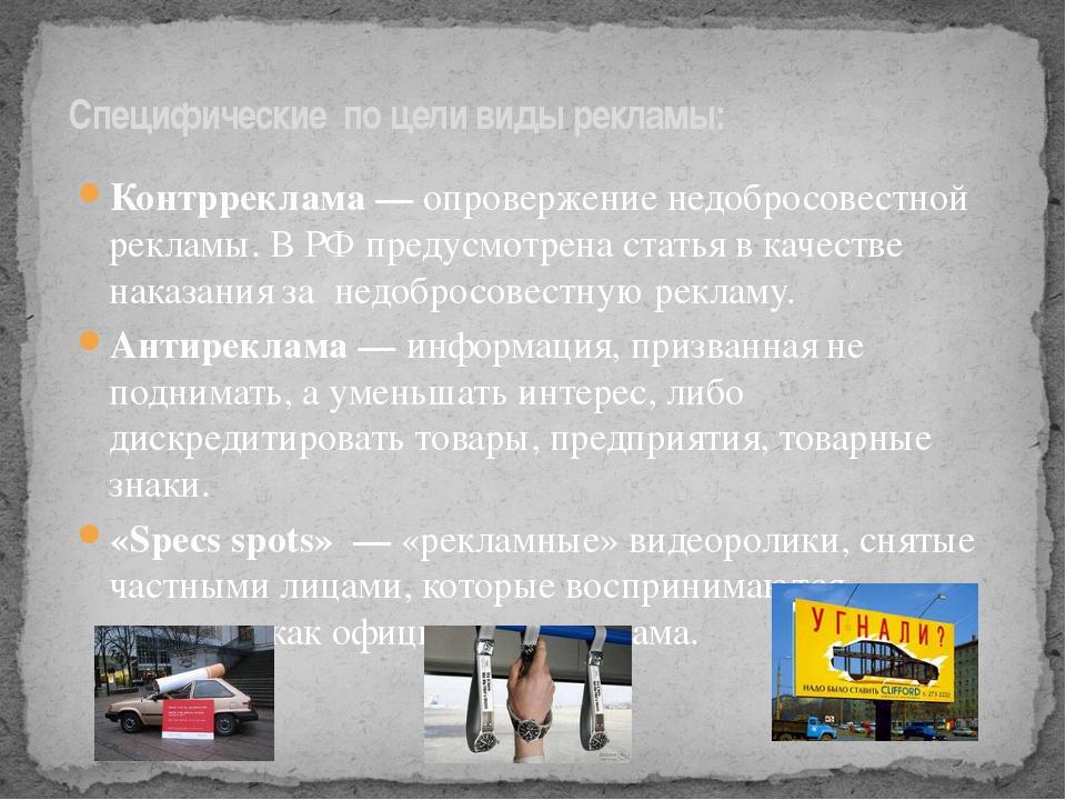 Контрреклама— опровержение недобросовестной рекламы. В РФ предусмотрена стат...
