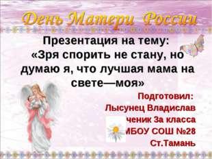 Презентация на тему: «Зря спорить не стану, но думаю я, что лучшая мама на св