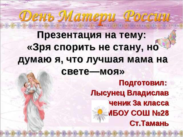Презентация на тему: «Зря спорить не стану, но думаю я, что лучшая мама на св...