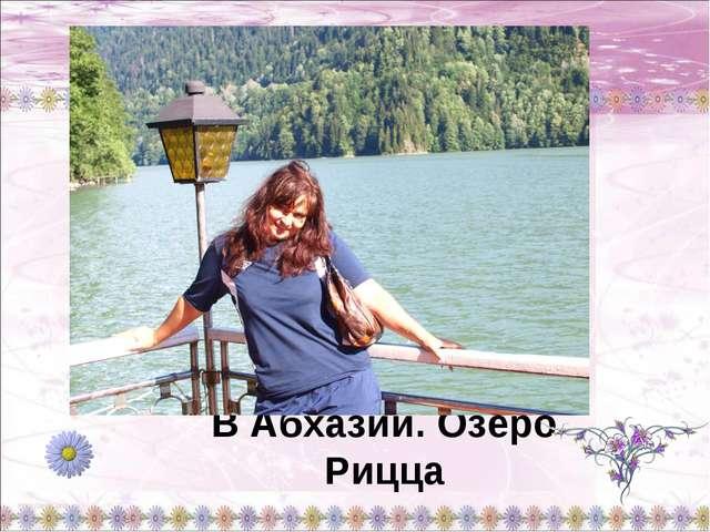 В Абхазии. Озеро Рицца