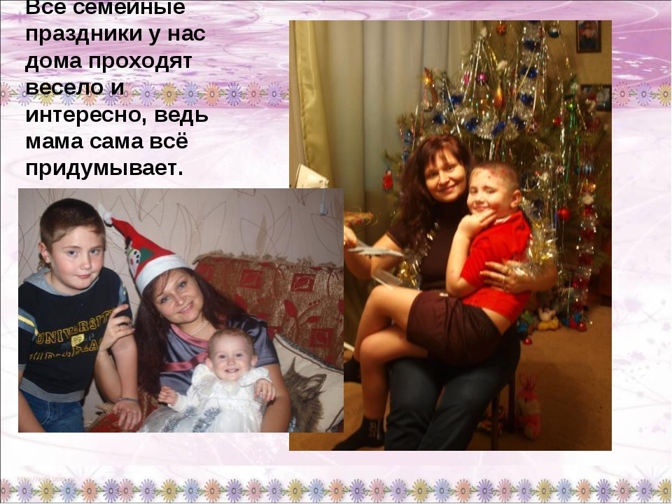Все семейные праздники у нас дома проходят весело и интересно, ведь мама сама...