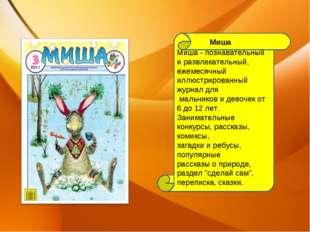 Миша - познавательный и развлекательный, ежемесячный иллюстрированный журнал
