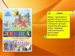 Левша - приложение к журналу Юный техник. Журнал занимательного и полезного