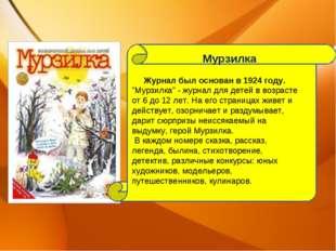 """Мурзилка Журнал был основан в 1924 году. """"Мурзилка"""" - журнал для детей в воз"""