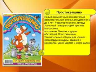 Новый ежемесячный познавательно-развлекательный журнал для детей от 5 до 8 л