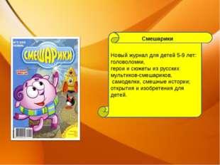 . Новый журнал для детей 5-9 лет: головоломки, герои и сюжеты из русских муль