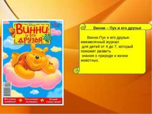Винни-Пух и его друзья- ежемесячный журнал для детей от 4 до 7, который помо