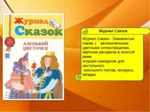 Журнал Сказок - Знаменитые сказки с великолепными цветными иллюстрациями, ка