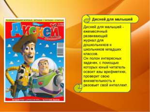 Дисней для малышей - ежемесячный развивающий журнал для дошкольников и школь