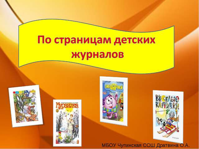 МБОУ Чупинская СОШ Дратвина О.А.