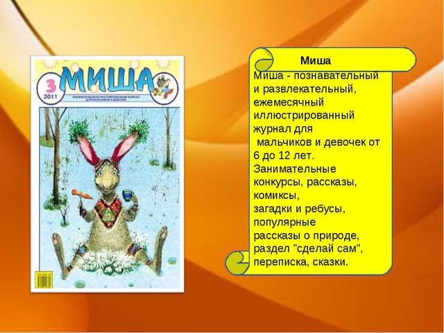Миша - познавательный и развлекательный, ежемесячный иллюстрированный журнал...