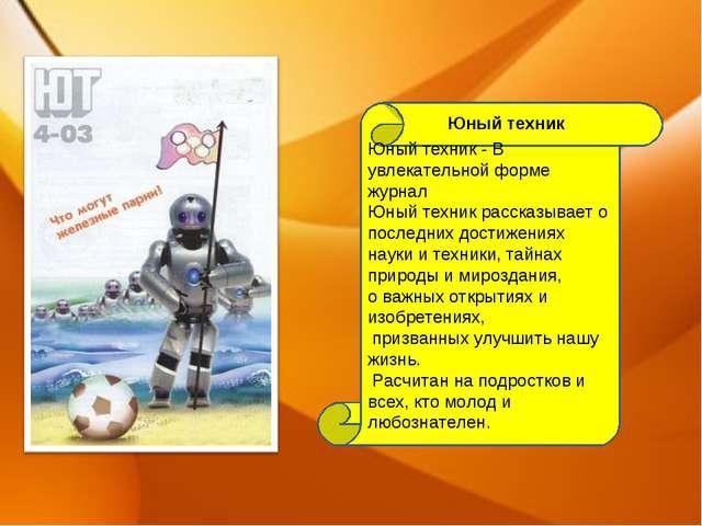 Юный техник - В увлекательной форме журнал Юный техник рассказывает о послед...