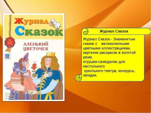 Журнал Сказок - Знаменитые сказки с великолепными цветными иллюстрациями, ка...