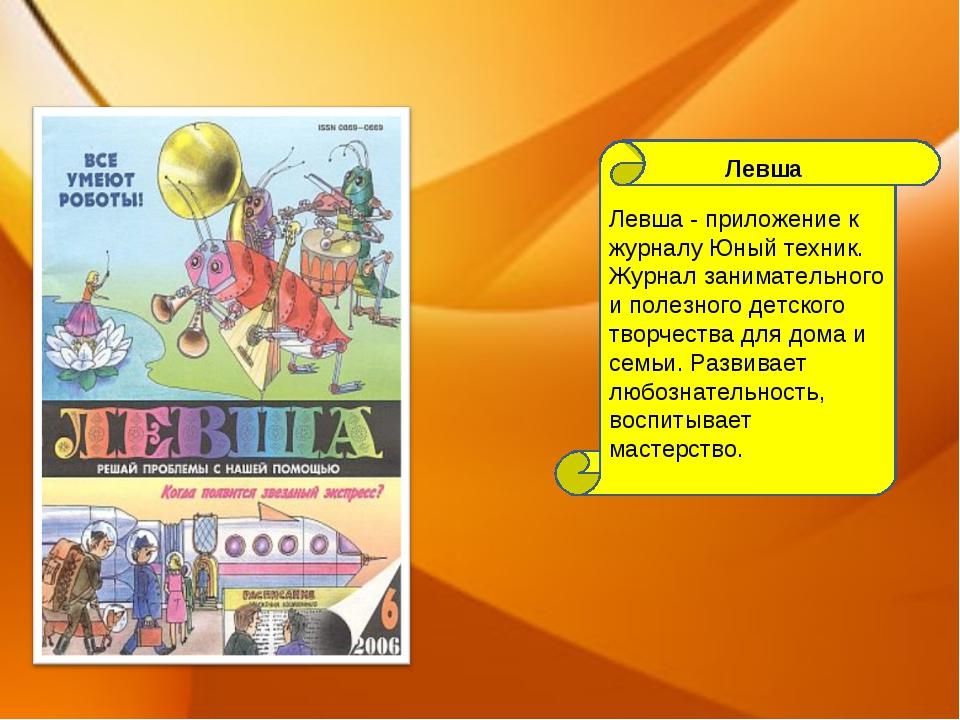 Левша - приложение к журналу Юный техник. Журнал занимательного и полезного...