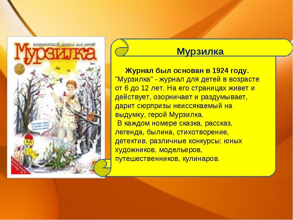 """Мурзилка Журнал был основан в 1924 году. """"Мурзилка"""" - журнал для детей в воз..."""