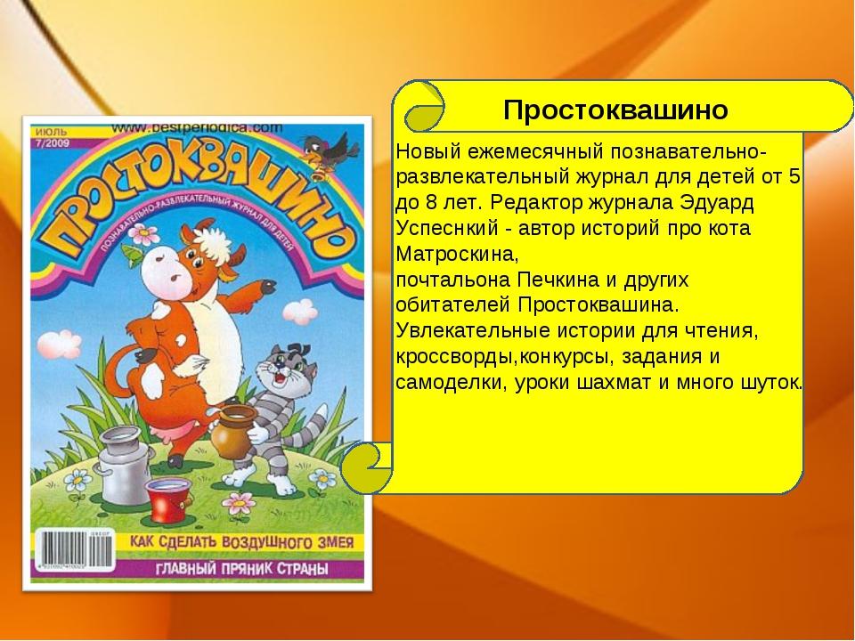 Новый ежемесячный познавательно-развлекательный журнал для детей от 5 до 8 л...
