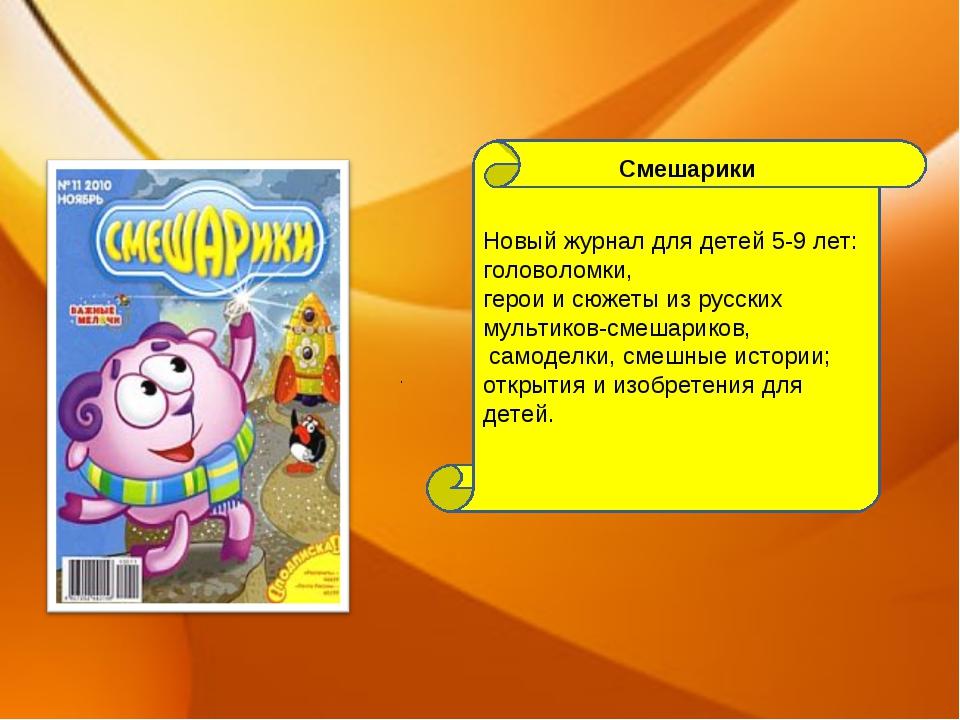 . Новый журнал для детей 5-9 лет: головоломки, герои и сюжеты из русских муль...