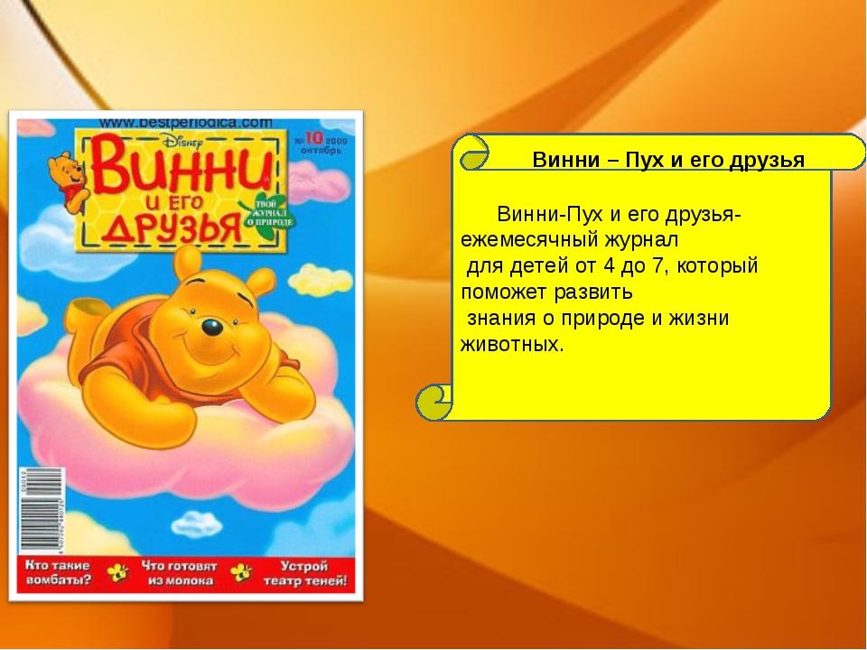 Винни-Пух и его друзья- ежемесячный журнал для детей от 4 до 7, который помо...