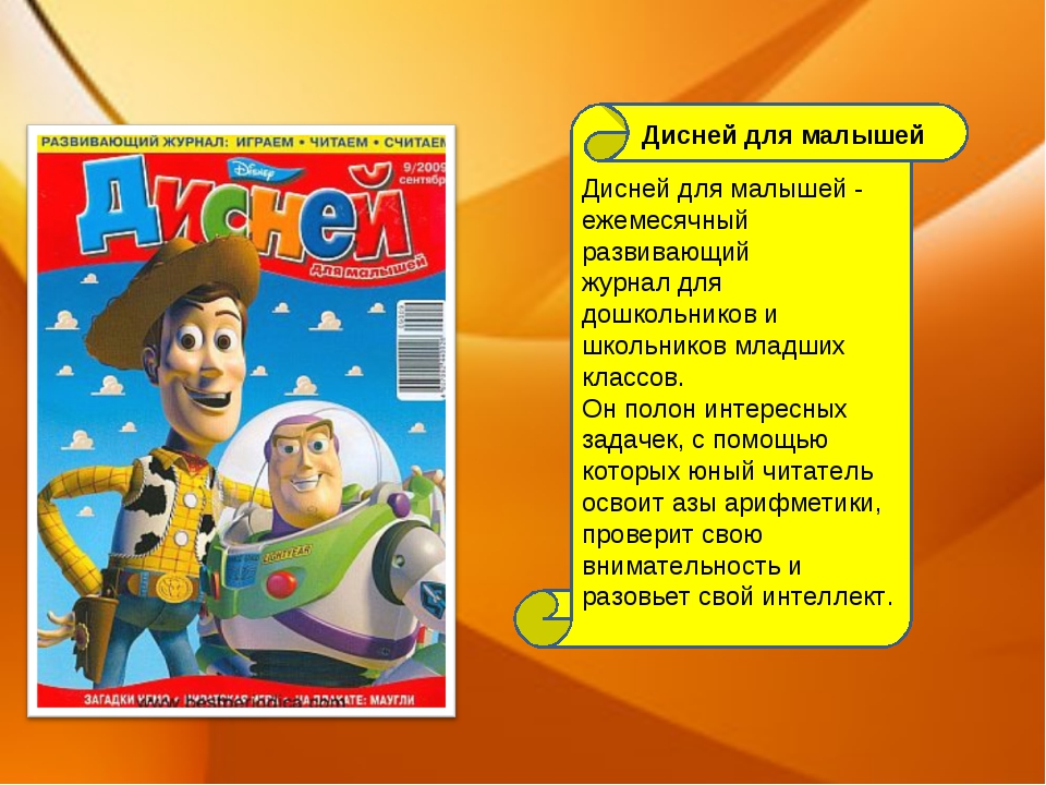 Дисней для малышей - ежемесячный развивающий журнал для дошкольников и школь...