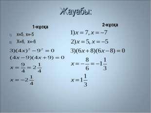 Жауабы: 1-нұсқа x=5, x=-5 X=6, x=-6 2-нұсқа