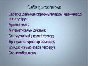 Сабақ жоспары: Сабаққа дайындық(формулаларды, ережелерді еске түсіру); Ауызша