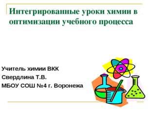 Интегрированные уроки химии в оптимизации учебного процесса Учитель химии ВКК