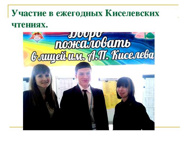 Участие в ежегодных Киселевских чтениях.