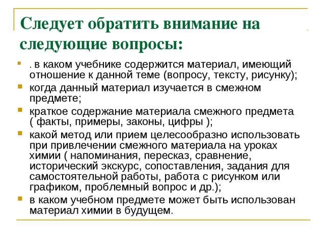 Следует обратить внимание на следующие вопросы: . в каком учебнике содержится...