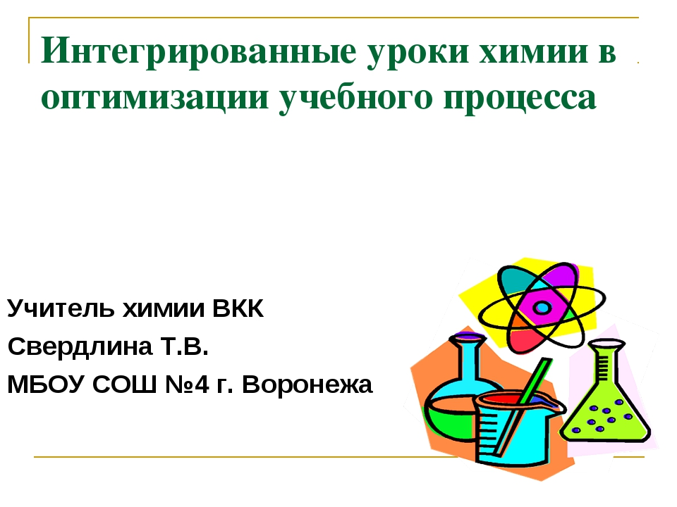 Интегрированные уроки химии в оптимизации учебного процесса Учитель химии ВКК...