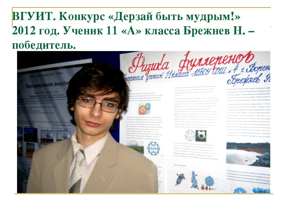 ВГУИТ. Конкурс «Дерзай быть мудрым!» 2012 год. Ученик 11 «А» класса Брежнев Н...