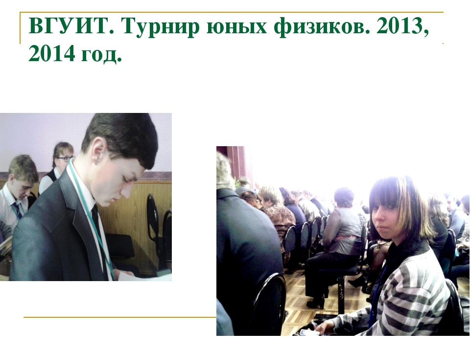 ВГУИТ. Турнир юных физиков. 2013, 2014 год.