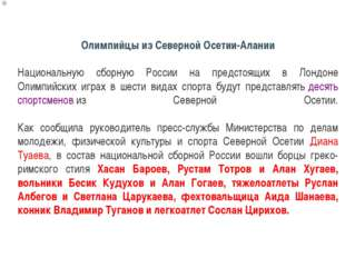 Олимпийцы из Северной Осетии-Алании  Национальную сборную России на предст