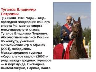 Туганов Владимир Петрович (17 июля 1961 года) -Вице-президент Федерации к