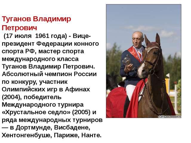 Туганов Владимир Петрович (17 июля 1961 года) -Вице-президент Федерации к...