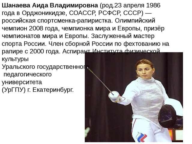 Шанаева Аида Владимировна (род.23 апреля1986 года в Орджоникидзе,СОАССР,РС...