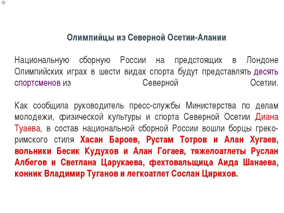 Олимпийцы из Северной Осетии-Алании  Национальную сборную России на предст...