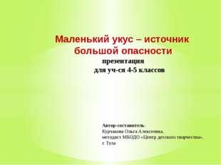 Автор-составитель: Курчакова Ольга Алексеевна, методист МБОДО «Центр детског