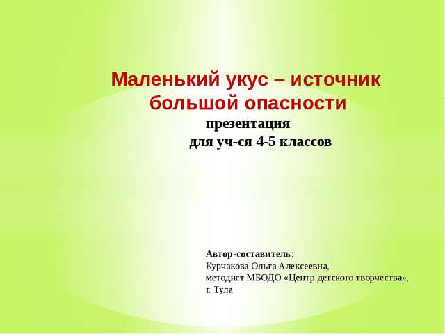 Автор-составитель: Курчакова Ольга Алексеевна, методист МБОДО «Центр детског...