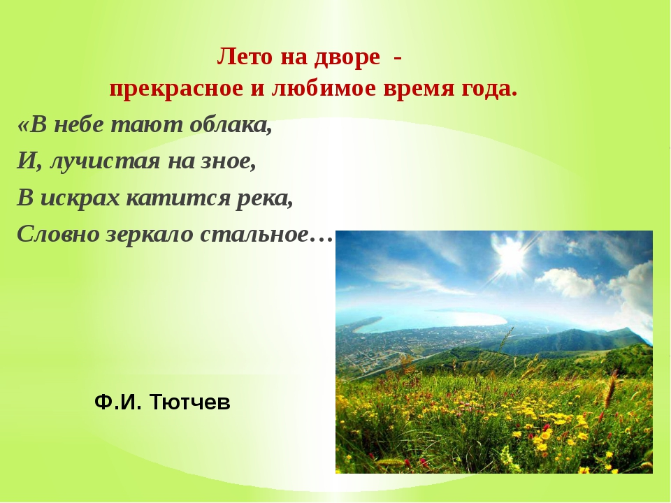 Лето на дворе - прекрасное и любимое время года. «В небе тают облака, И, лучи...