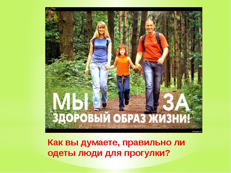 Как вы думаете, правильно ли одеты люди для прогулки?