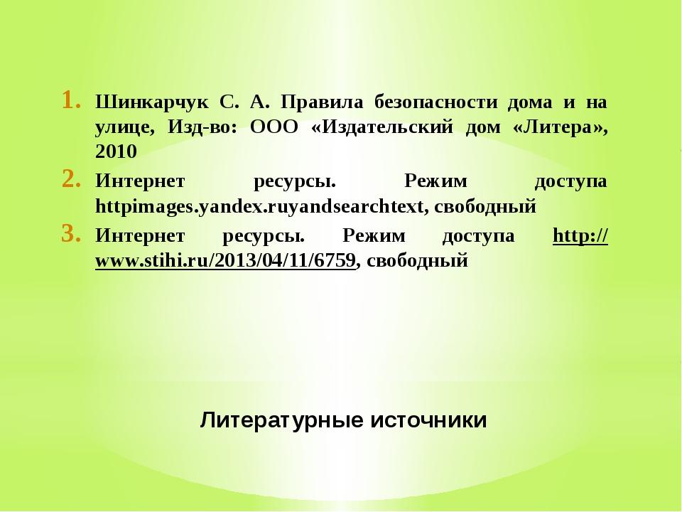 Литературные источники Шинкарчук С. А. Правила безопасности дома и на улице,...