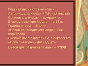 Главная песня страны –Гимн Автор «Щелкунчика» - П.И.Чайковский Сочинитель муз
