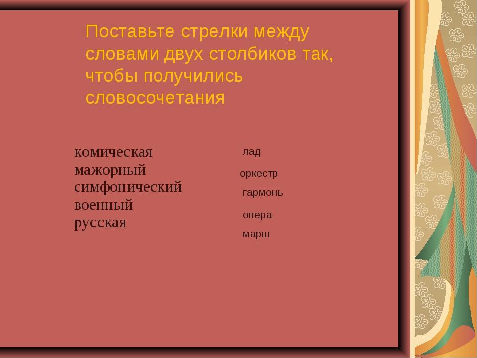 Поставьте стрелки между словами двух столбиков так, чтобы получились словосоч...