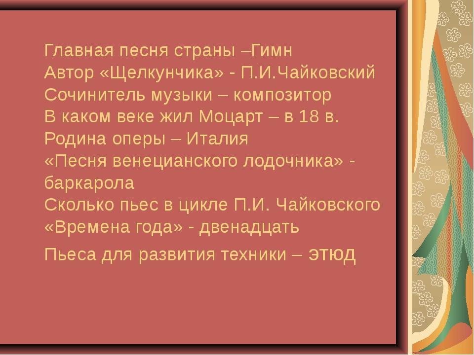 Главная песня страны –Гимн Автор «Щелкунчика» - П.И.Чайковский Сочинитель муз...