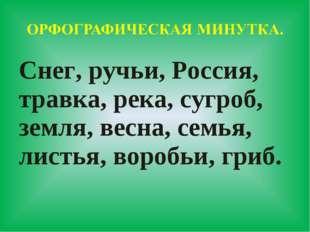 Снег, ручьи, Россия, травка, река, сугроб, земля, весна, семья, листья, вороб