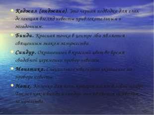 Каджал (анджана). Это черная подводка для глаз, делающая взгляд невесты привл