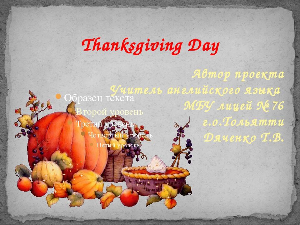 Thanksgiving Day Автор проекта Учитель английского языка МБУ лицей № 76 г.о.Т...