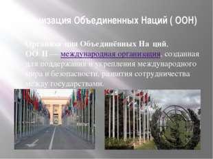 Организация Объединенных Наций ( ООН) Организа́ция Объединённых На́ций, ОО́Н