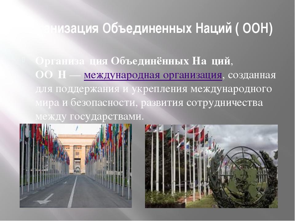 Организация Объединенных Наций ( ООН) Организа́ция Объединённых На́ций, ОО́Н...